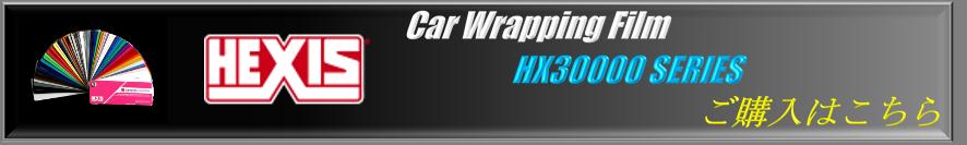 HX30000バナー
