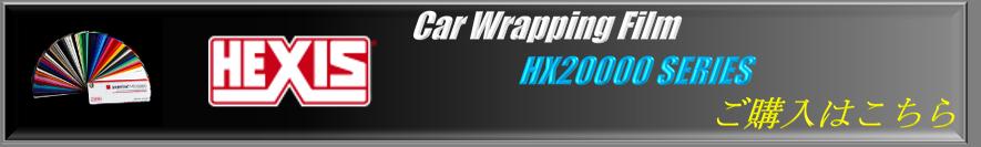 HX20000バナー