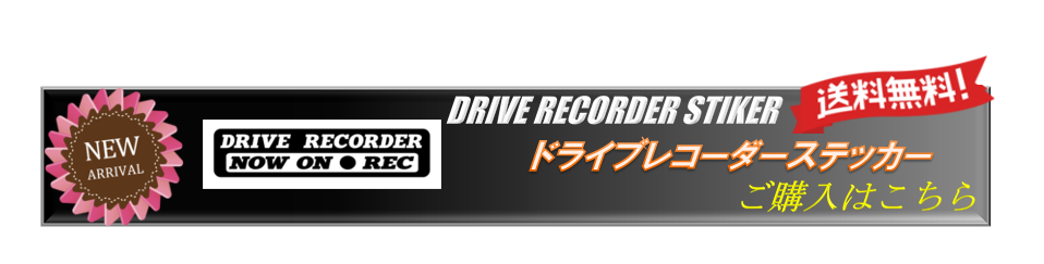 ドライブバナー1